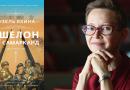 «Эшелон на Самарканд»: о чём новая книга Гузель Яхиной?