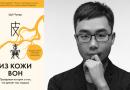 «Из кожи вон»: почему стоит читать нон-фикшн-бестселлер №1 в Китае, и чем так удивительна история его автора?