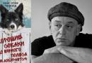 Ханс-Улав Тюволд: о собаке Шлёпике и герое Амундсене (на самом деле нет)
