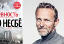 """«""""Ревность"""" и другие истории»: обзор нового сборника Ю Несбё"""